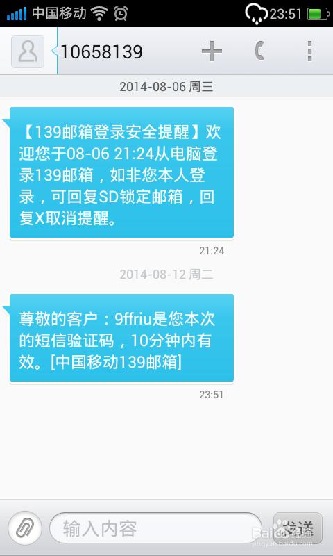 在线发短信:发信息不显示自己的号码