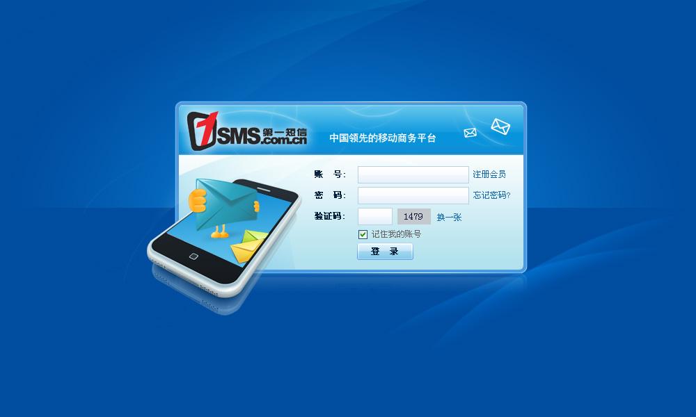 发短信软件:有没有免费发短信的软件