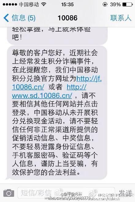 重庆移动积分兑换话费发什么到10086