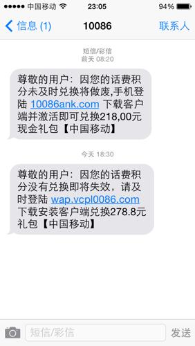 移动电话点进行什么短信:浙江移动电话短信进行的任何点