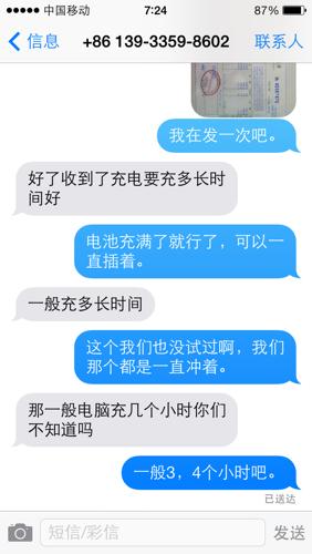 短信:如何手机发送匿名短信?