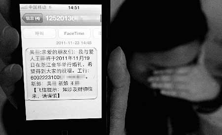 婚礼邀请短信:发短信邀请别人参加自己的婚礼。怎么说好?