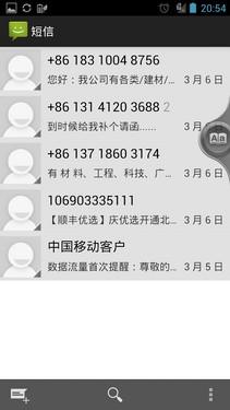 手机短信:怎么用手机发短信